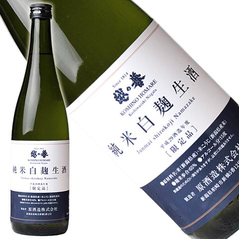 越の誉 純米白麹生酒 720ml