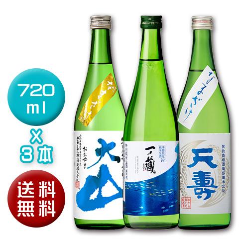 東北の厳選3蔵生酒セット
