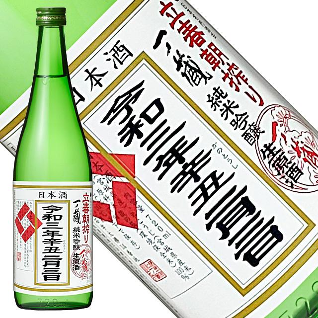 一ノ蔵立春朝搾り2021年