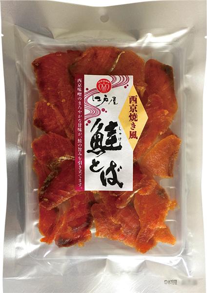 江戸屋 鮭とば 45g