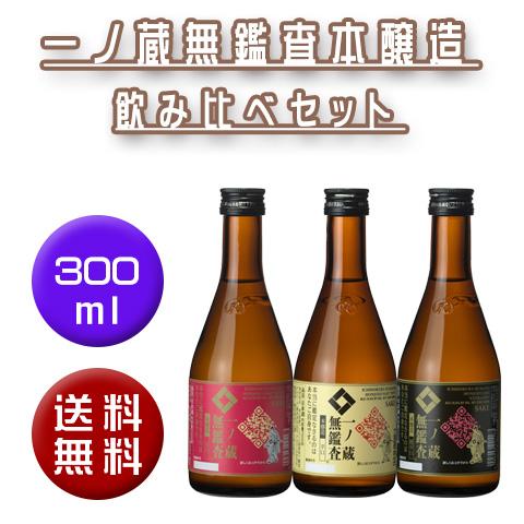 新・無鑑査300mlセット