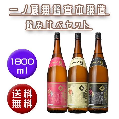 新・無鑑査1800mlセット
