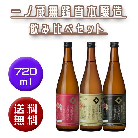 新・無鑑査720mlセット