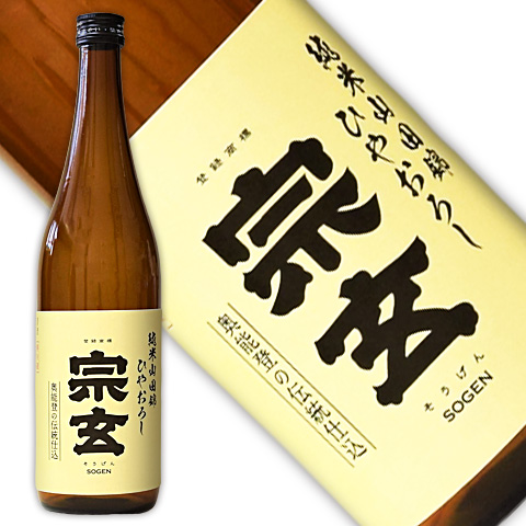 宗玄純米山田錦65ひやおろし720ml