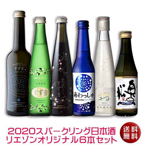 2020スパークリング日本酒6本セット