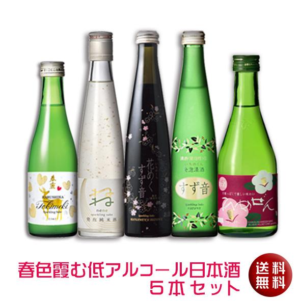 春色霞む低アル日本酒5本セット