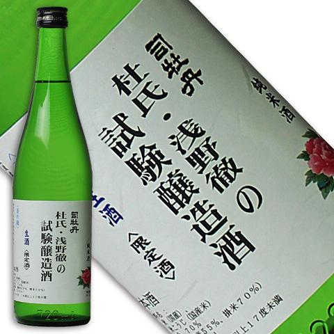 2019司牡丹隠し酒「杜氏浅野徹の試験醸造酒」