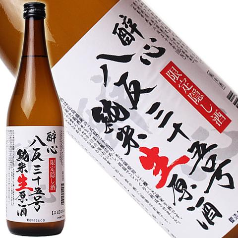 【隠し酒】酔心 八反純米生原酒 720ml