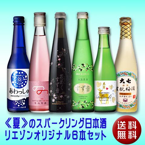2018≪夏≫のスパークリング日本酒6本セット