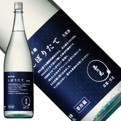 玉乃光 純米吟醸しぼりたて生原酒 1800ml