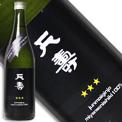 2019天寿隠し酒「純米吟醸みつぼし瓶1回火入れ」