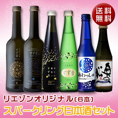 スパークリング日本酒6本セット
