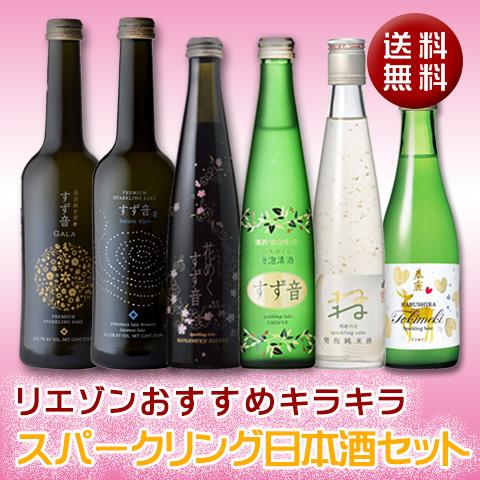 キラキラスパークリング日本酒セット