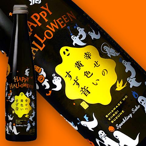 一ノ蔵幸せの黄色いすず音「ハロウィンボトル」
