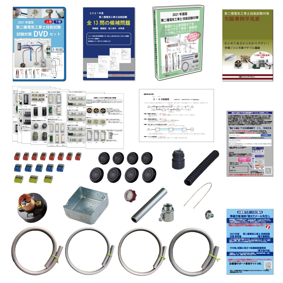 (入手しにくい器具電線セット・対策DVD・参考書・わからないことが聞けるアフターサポート) 第二種電気工事士技能試験セット (2021年度版)
