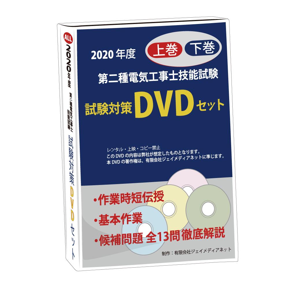 準備万端 第二種電気工事士技能試験対策フル解説DVDセット「参考書(電子書籍)・アフターサポート付属版」 (2020年度)   ※只今送料無料キャンペーン中!