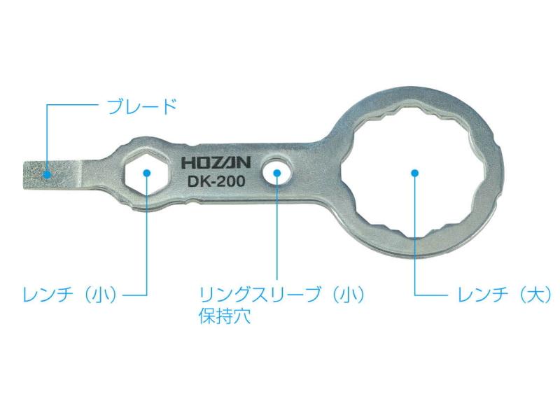 ホーザン 合格マルチツール DK-200