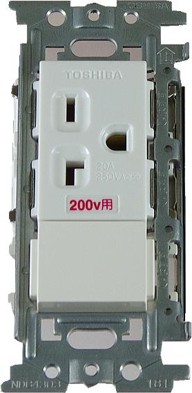 埋込コンセント(20A250V 接地極付) NDG2711E 東芝 【電気工事士試験材料】