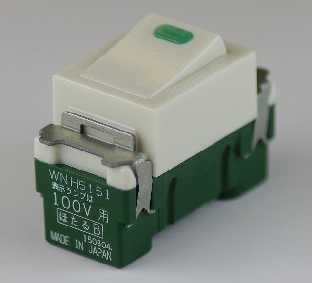 埋込連用タンブラスイッチ(位置表示灯内蔵) WNH5151 パナソニック 【電気工事士試験材料】