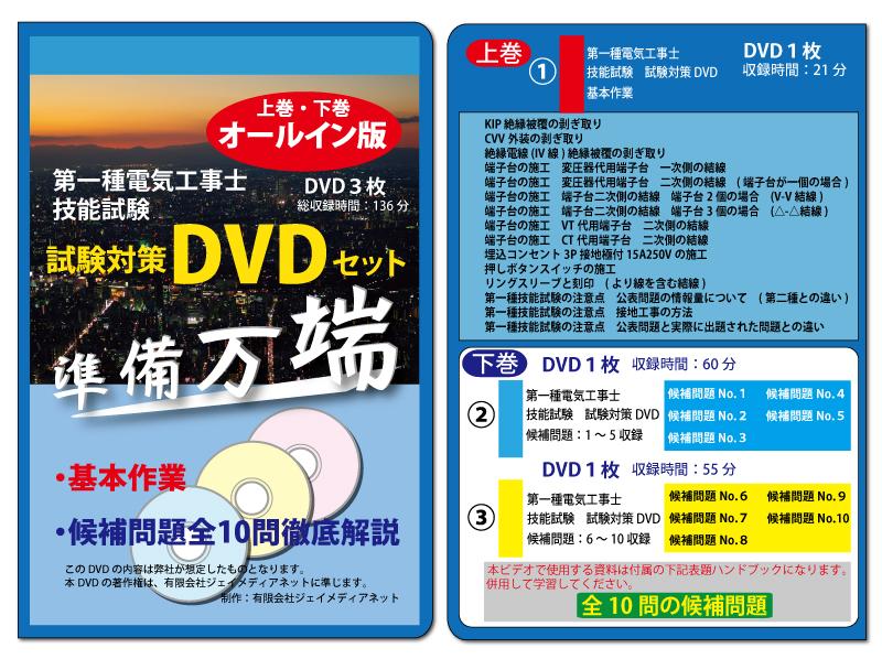 準備万端 第一種電気工事士技能試験対策フル解説DVDセット (2021年度)   ※只今送料無料キャンペーン中!