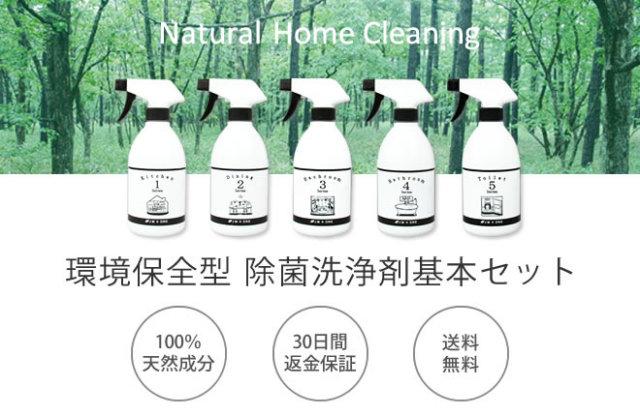 【送料無料】セット価格 除菌型洗浄剤シリーズ1-5★5本基本セット 割引・クーポン対象外