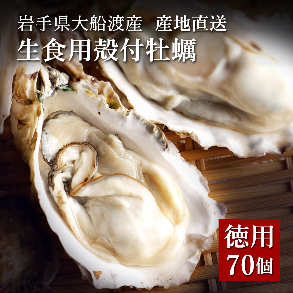 生食用殻付牡蠣 70個