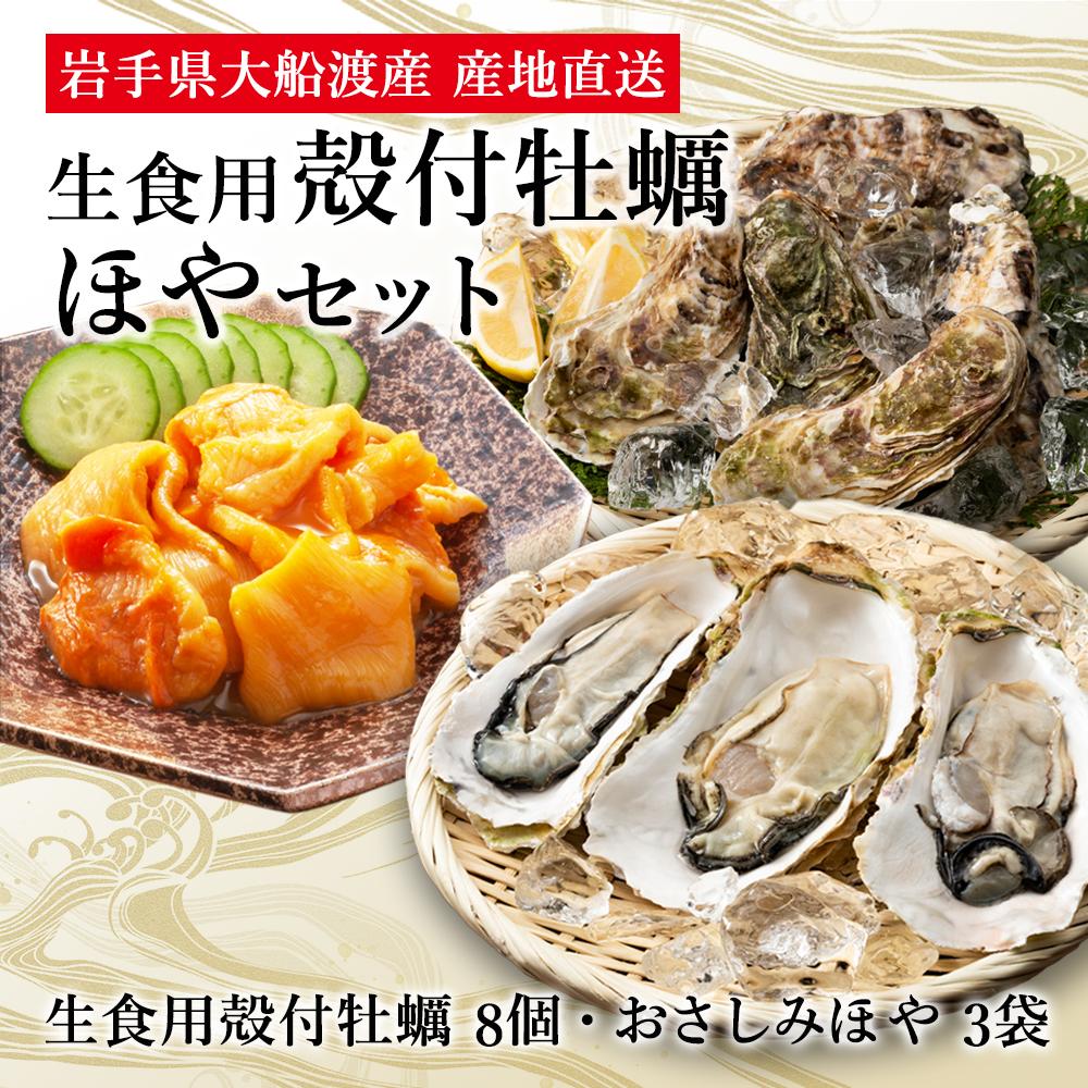 殻付牡蠣 ほや