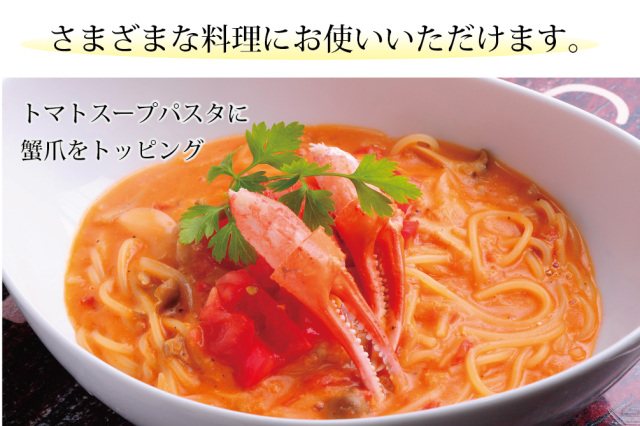 ボイル本ずわいがに爪肉(殻付き)250g【冷凍】《便利な小分けパック》(タイム缶詰)