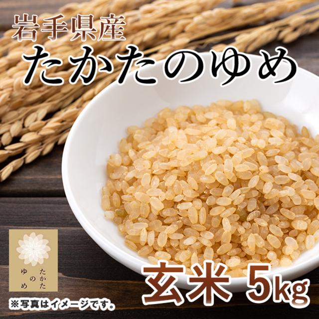 たかたのゆめ 玄米