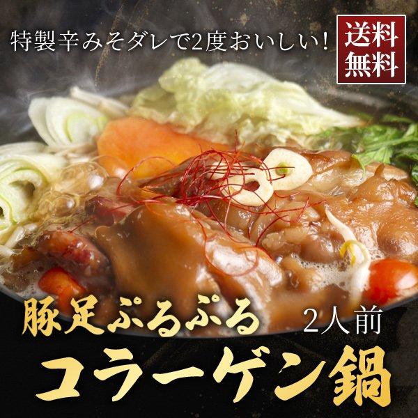 豚足プルプル鍋