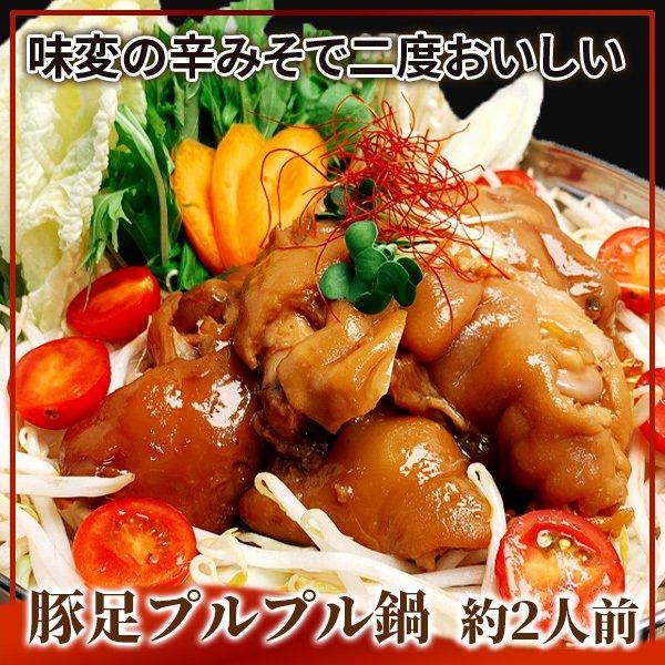 豚足プルプルコラーゲン鍋 豚足 てびち