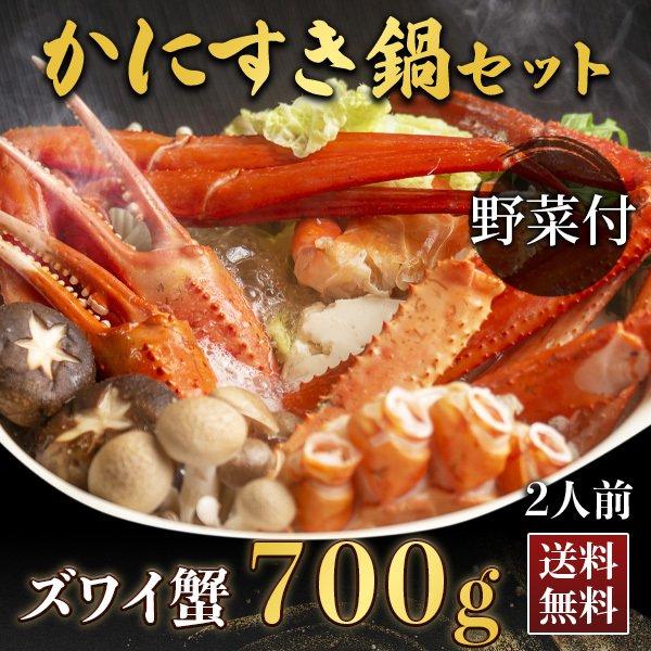 ズワイガニ 鍋