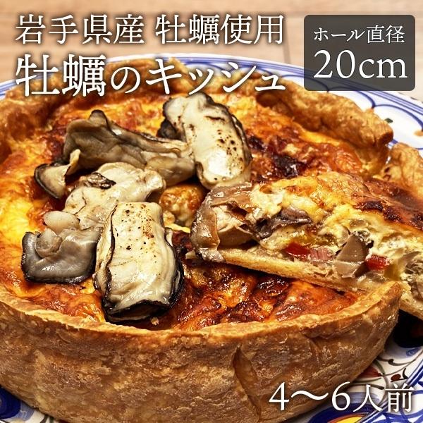 キッシュ 岩手県産牡蠣