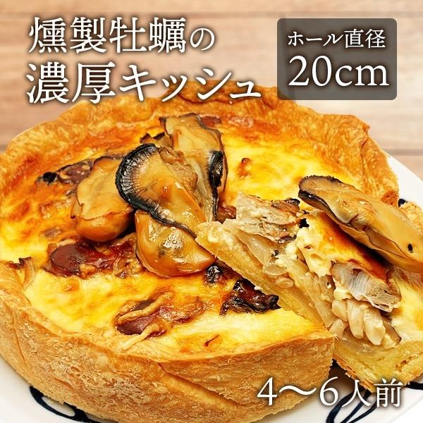 キッシュ 燻製牡蠣