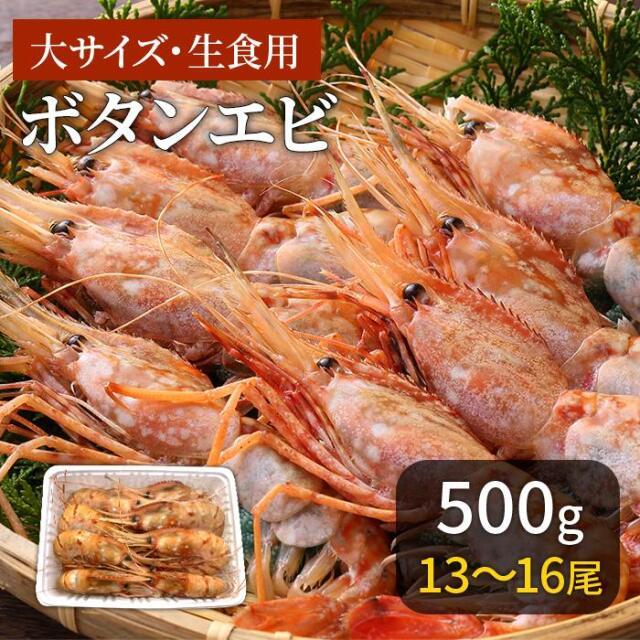 牡丹エビ 1パック500g 大13〜16匹(ロシア産)【冷凍】