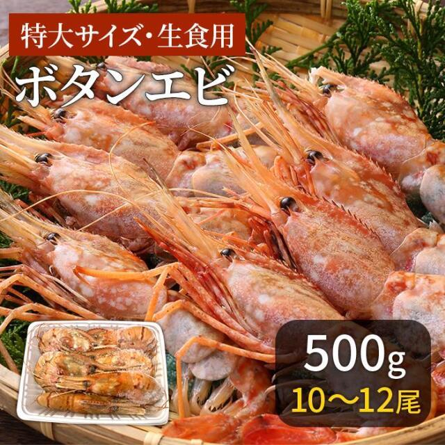 牡丹エビ 1パック500g 特大10〜12匹(ロシア産)【冷凍】