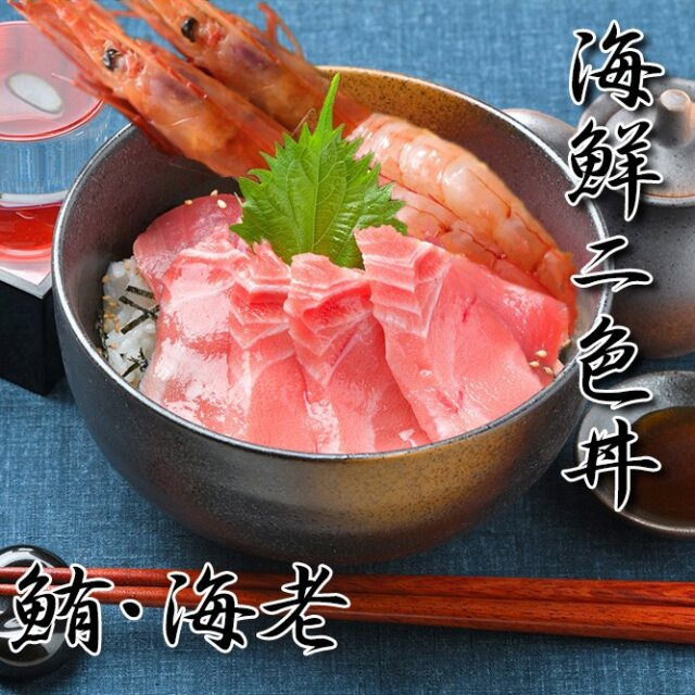 海鮮丼 川村鮮魚店
