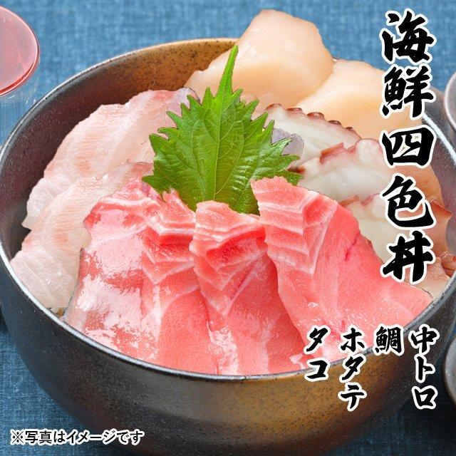 海鮮 4色丼