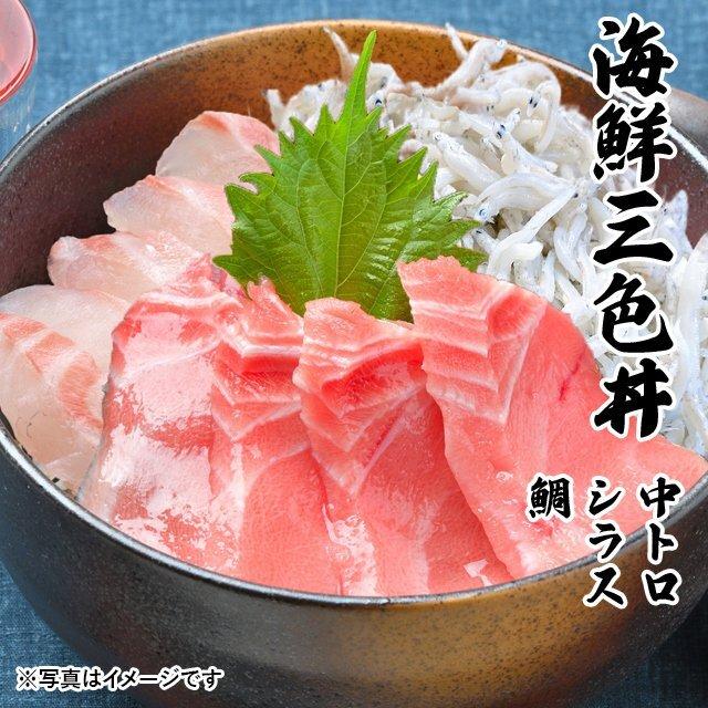 海鮮 3食丼