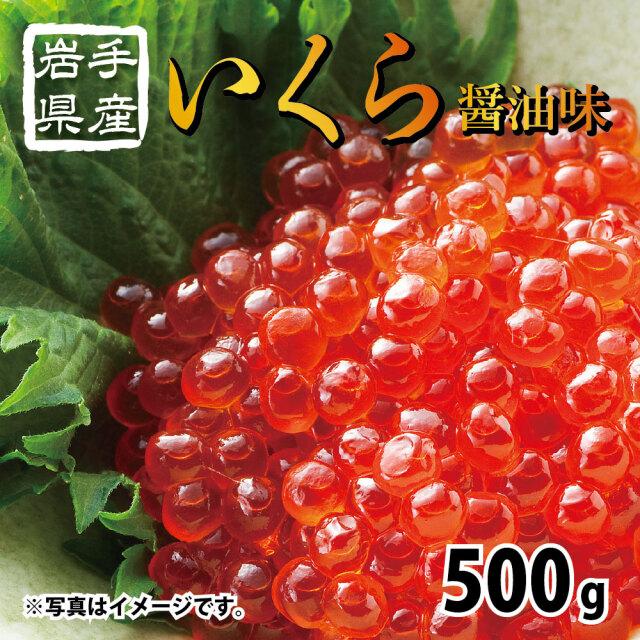 岩手県産いくら醤油味熟成500g