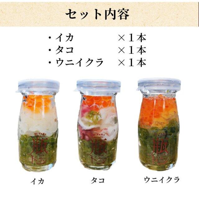 瓶ドン 3種セット