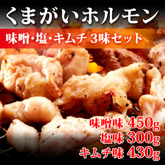 くまがいホルモン 熊谷精肉店
