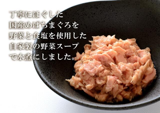 ツナ缶 水煮