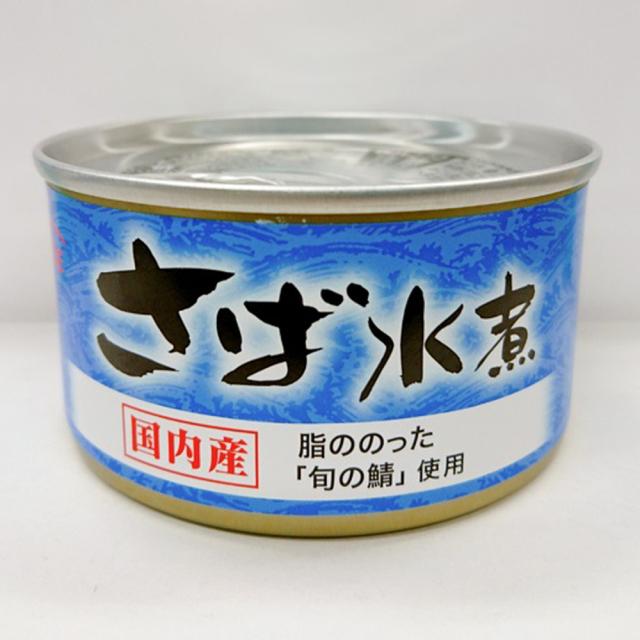 国産さば缶(水煮)160g×