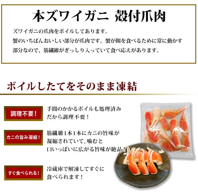 ズワイガニ 3種セット