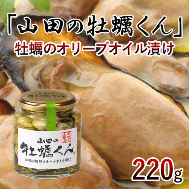 山田の牡蠣くん