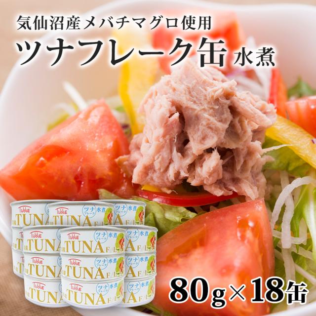 ツナ 水煮 18缶