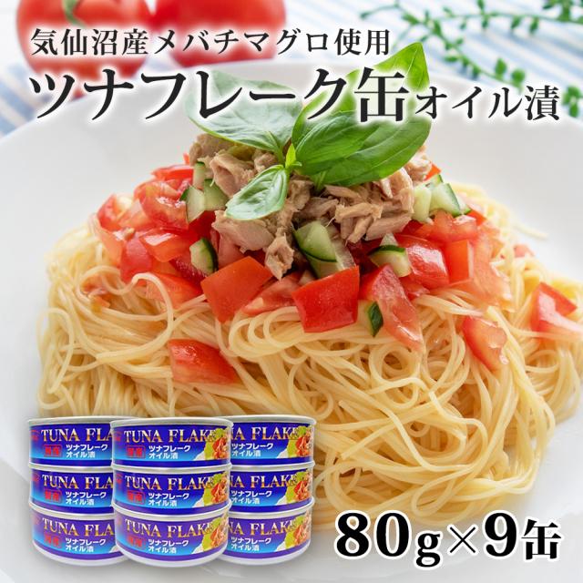 ツナ缶 オイル