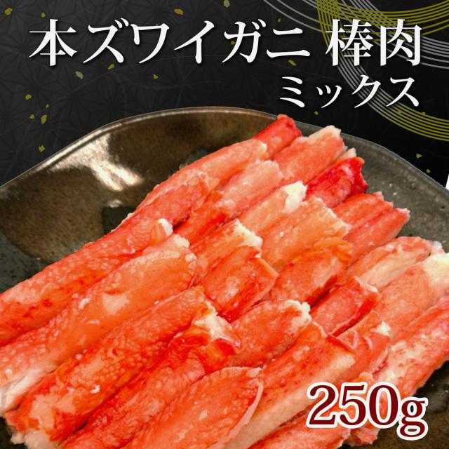 ズワイガニ 棒肉ミックス