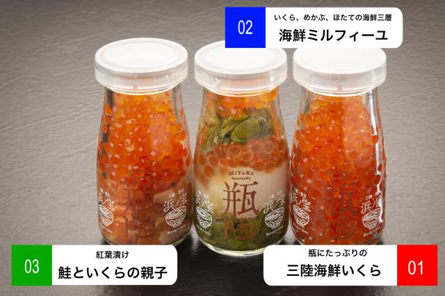 """【送料無料】 三陸・宮古 """"瓶ドン 浜ノ宝"""" 3本セット"""